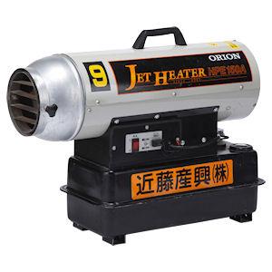 SBヒーター 軽量型 灯油