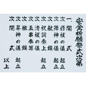 式次第用紙  79 安全祈願祭(販売)