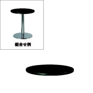 システムテーブルGT519黒丸型60