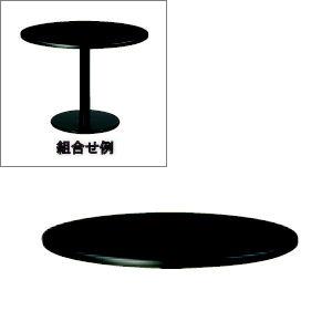 システムテーブルGT519黒丸型90