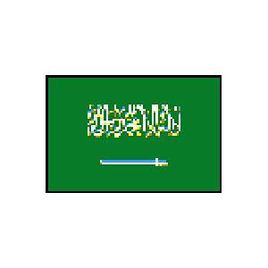 国旗 90 サウジアラビア