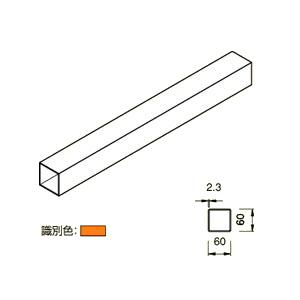 角管 2.0m