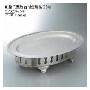 皿楕円型飾台付金属製 22吋