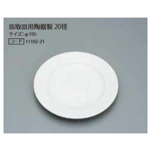 皿取皿用陶器製 20径