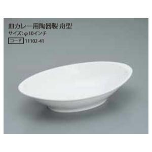 皿カレー用陶器製 舟型