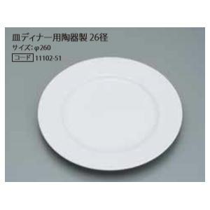 皿ディナー用陶器製 26径