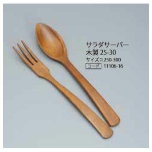 サラダサーバー木製 25−30