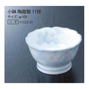 小鉢 陶器製 11径