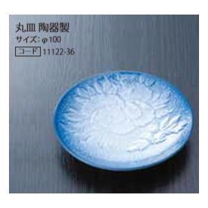 丸皿 陶器製