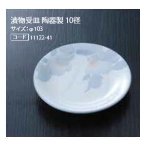 漬物受皿 陶器製 10径