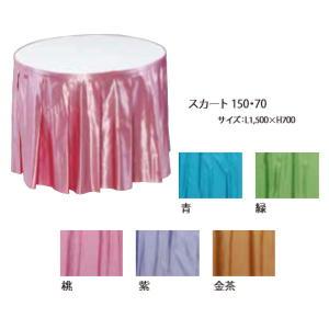 スカート150・70金茶