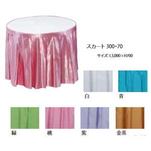 スカート300・70白