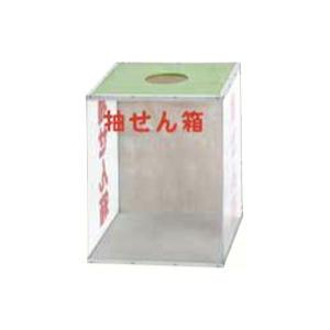 抽選箱40・40・50 3面透明