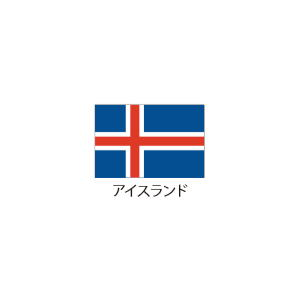 国旗 90 アイスランド