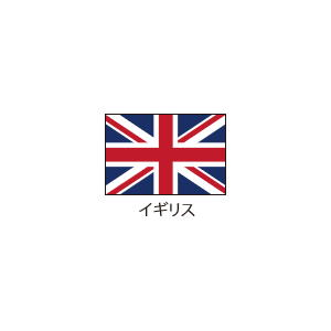 国旗 90 イギリス