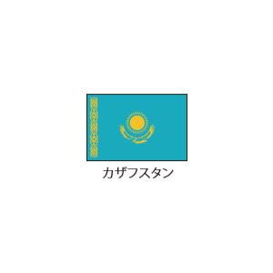国旗120 カザフスタン