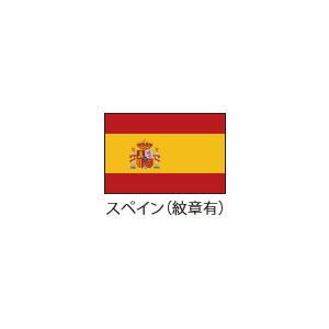国旗120 スペイン[紋章有]