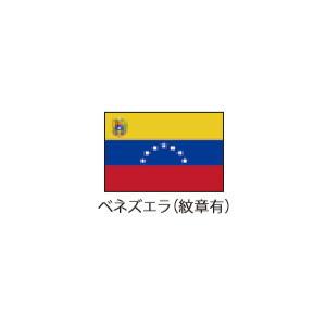 国旗120 ベネズエラ[紋章有]