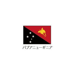 卓上国旗 パプアニューギニア